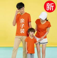 厂家批发时尚V领亲子文化衫T恤定制印照片文字广告活动diy40支棉