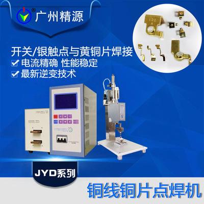 广州精源JYEE 银镍合金镀银触点与铜弹片焊接焊接电源碰焊机电源