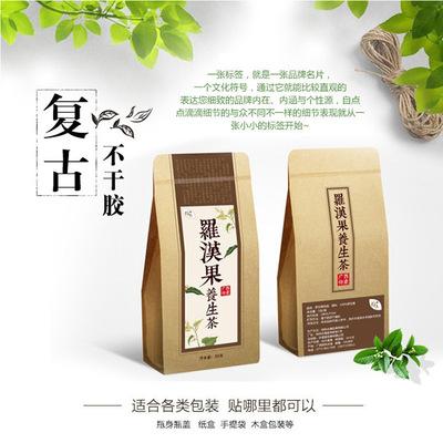 厂家印刷各类食品包装不干胶 护肤化妆品微商二维码标签 全国包邮