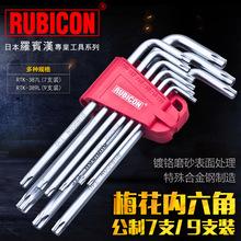 日本羅賓漢RUBICON梅花型內六角星型扳手RTK-389L/387L星形螺絲刀