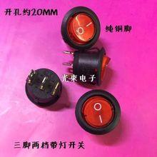 (全圓紅色帶燈 2檔3腳 兩檔三腳)6A圓形開關船型翹板電源開孔20MM