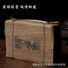云南普洱茶叶批发 2007老普洱砖熟砖古树纯料发酵茶老班章