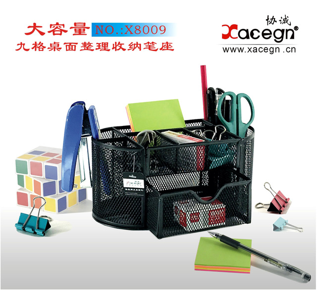 (现货)xacegn协诚牌铁丝网金属九格组合笔座 9位创意笔筒