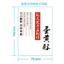 6貼 純手工制作蛋黃酥紙盒表面裝飾大貼紙 白色標簽傳統工藝貼紙