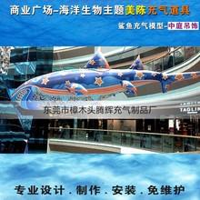 充气海洋馆游乐园主题气模 巨型高清喷画充气鲨鱼仿真模型 可飘空