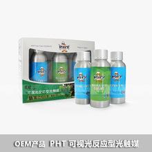 PHT可视光反应型光触媒  日本进口光触媒除甲醛 空气净化 防病毒