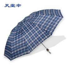 天堂伞3309E格男女三人加大折叠晴雨伞格子伞加固创意三折雨伞
