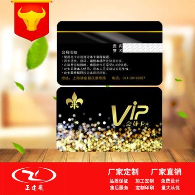 厂家直供会员卡制作pvc磁条卡vip卡定制uv条码刮刮卡定制设计印刷