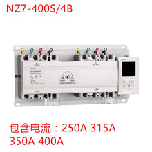 正泰雙電源NZ7-400S/4B 400A 手自動切換電源 CB級 350A 正品