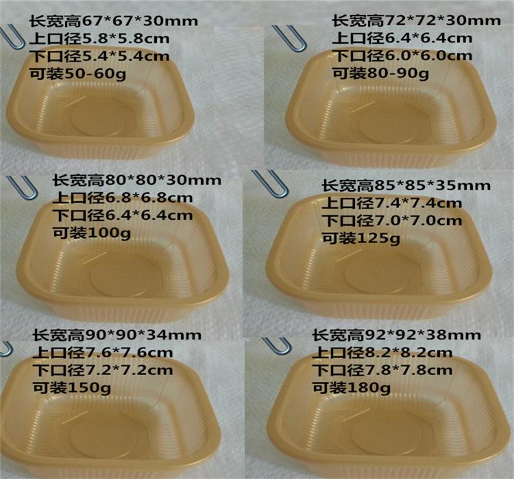 蛋黄酥吸塑盒 月饼塑料pvc包装盒内托 PP食品糯米糕点一次性托盘
