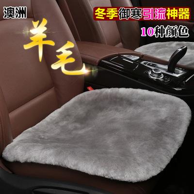 澳洲纯羊毛小方垫 汽车坐垫 批发 家用冬季座垫 厂家直销一件代发
