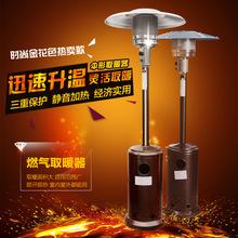 燃气取暖器家用伞形液化气取暖炉户外节能天然气煤气取暖机包邮