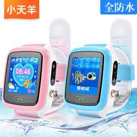 小天羊X1定位手表电话手机儿童智能手表儿童电话手表儿童手表智能手表