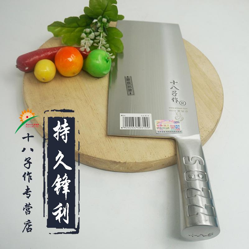 陽江十八子作PD1強韌斬切刀廚房專用刀具不銹鋼家用菜刀正品