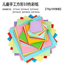 15厘米正方形彩纸  儿童手工折纸 彩色手工纸 幼儿园折纸剪纸材料