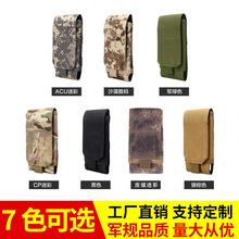 Nhà sản xuất bán buôn đa chức năng nam ngụy trang ngoài trời túi điện thoại di động phụ kiện túi tiện lợi túi thể thao chiến thuật Gói thắt lưng