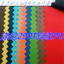 工廠直銷290斜紋PU290T雙面斜紋PU290太空斜290T斜紋牛津布