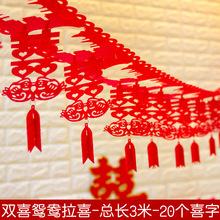 婚庆用品3米超长加厚绒布无纺布喜字拉花 婚房装饰拉喜14cm