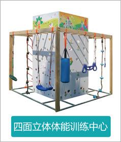 四面立體體能訓練中心