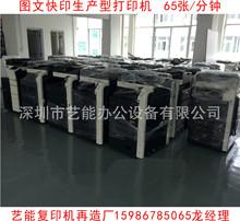 二手高速黑白复印机 柯美BH652/552