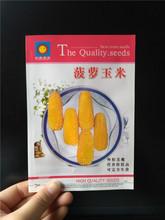 原厂包装菠萝玉米种子 水果玉米种子四季种植阳台家庭种植蔬菜