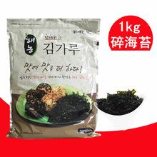 韓國原裝進口碎紫菜海農海苔條碎壽司拌飯團下飯海苔1kg*4碎海苔