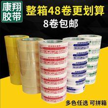 康翔警示语胶带宽4.5cm 快递打包胶带透明封箱胶带胶纸批发定制