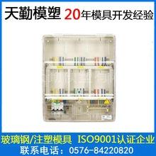 國網新標準浙江電表箱模具廠家阻燃防水玻璃鋼電纜分支箱模具廠家