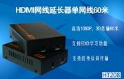 hdmi延长器 60米支持红外反向传输IR反向控制支持3D及1080P