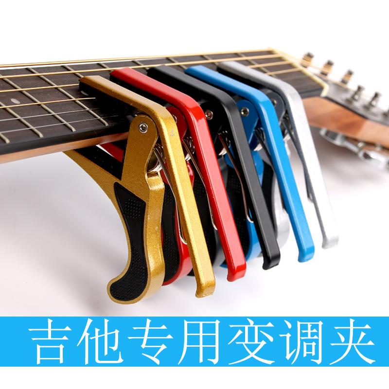 民谣吉他变调夹尤克里里变调夹子通用木吉它调音品夹吉他通用厂家