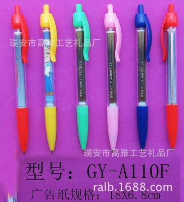 厂家直销.拉纸笔圆珠笔.塑料笔拉画笔.触屏拉拉笔.质量保证