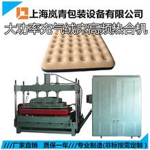 大型高频机 植绒床垫热合机  气床水床高周波熔接机