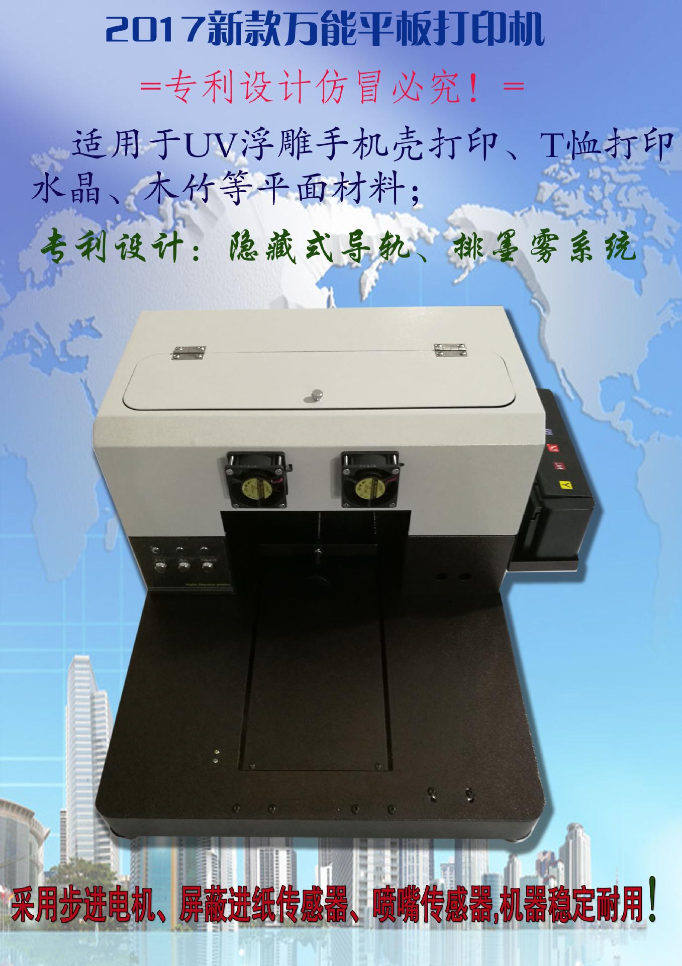 万能打印机 手机壳打印机 表盘打印机 皮套 厦门万能 阿里巴巴