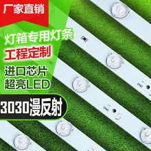LED漫反射灯条 超薄广告灯箱3030卷帘灯带12V透镜硬灯条拉布灯箱