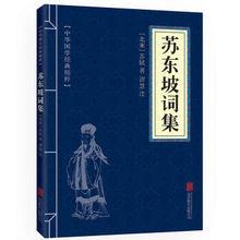 中华国学经典精粹 苏东坡词集 名家诗词经典读本 原文+注释