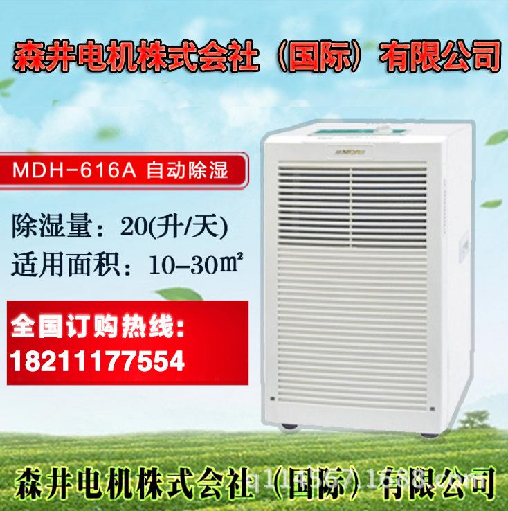 家用静音除湿机MDH-616A空气干燥机净化抽湿机地下室仓库除湿器厂