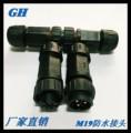 供应M19防水连接器 可带线注塑  简单安装 快速接线 公母防水接头