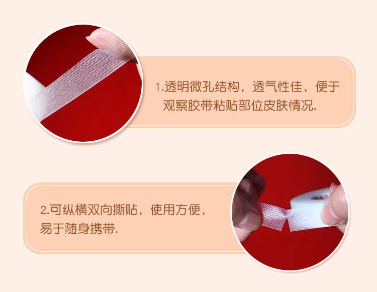 3M 网纹易撕胶带 1527C-1 医用胶带 透明通气型 产品特点