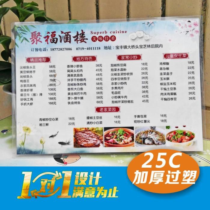 A4加厚过塑点菜单菜谱会员卡单页定制奶茶价目表厂家定制印刷