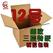 厂家直销   云南三层特硬邮政纸箱12号特硬邮政箱子淘宝特硬纸箱