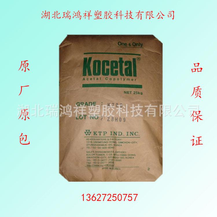 POM/韩国科隆/K700/注塑级/耐高温/耐磨/高流动