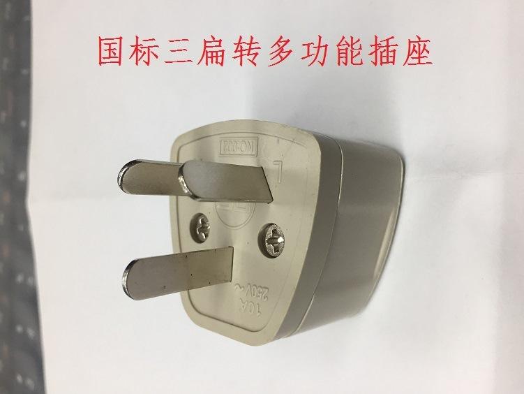 国标电源转插头 国标三扁插头电源插头转接头 万能转换插头