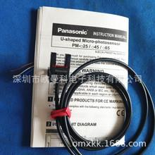 松下光电传感器PM2-LH10 小型微型感应器 SUNX神视光电开关