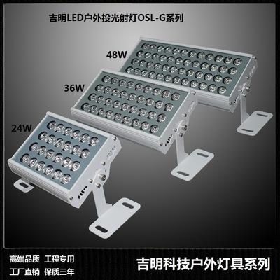 户外LED防水投光射灯24W 36W 48W 景观投射灯 IP65防水 厂家直销