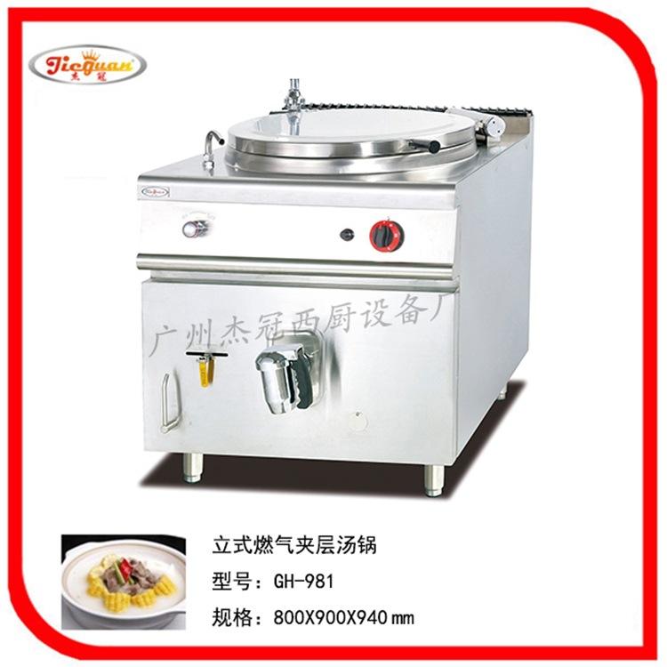 杰冠GH-981立式燃气夹层汤锅 压力蒸汽锅 不糊底汤锅 厨房设备