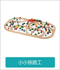 小小鐵路工建構類游戲