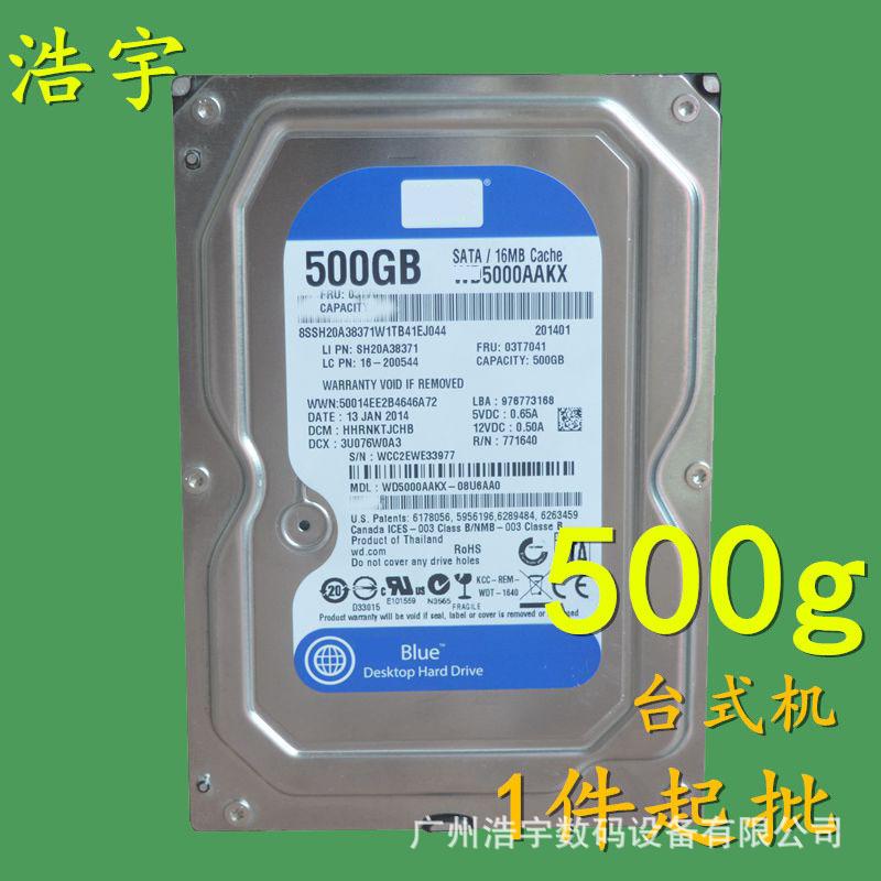 现货批发台式机500g硬盘 7200转单碟蓝盘 3.5寸机械盘电脑监控专