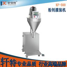 厂家直销半自动螺杆粉剂灌装机 咖啡粉充填机 中药粉末定量分装机