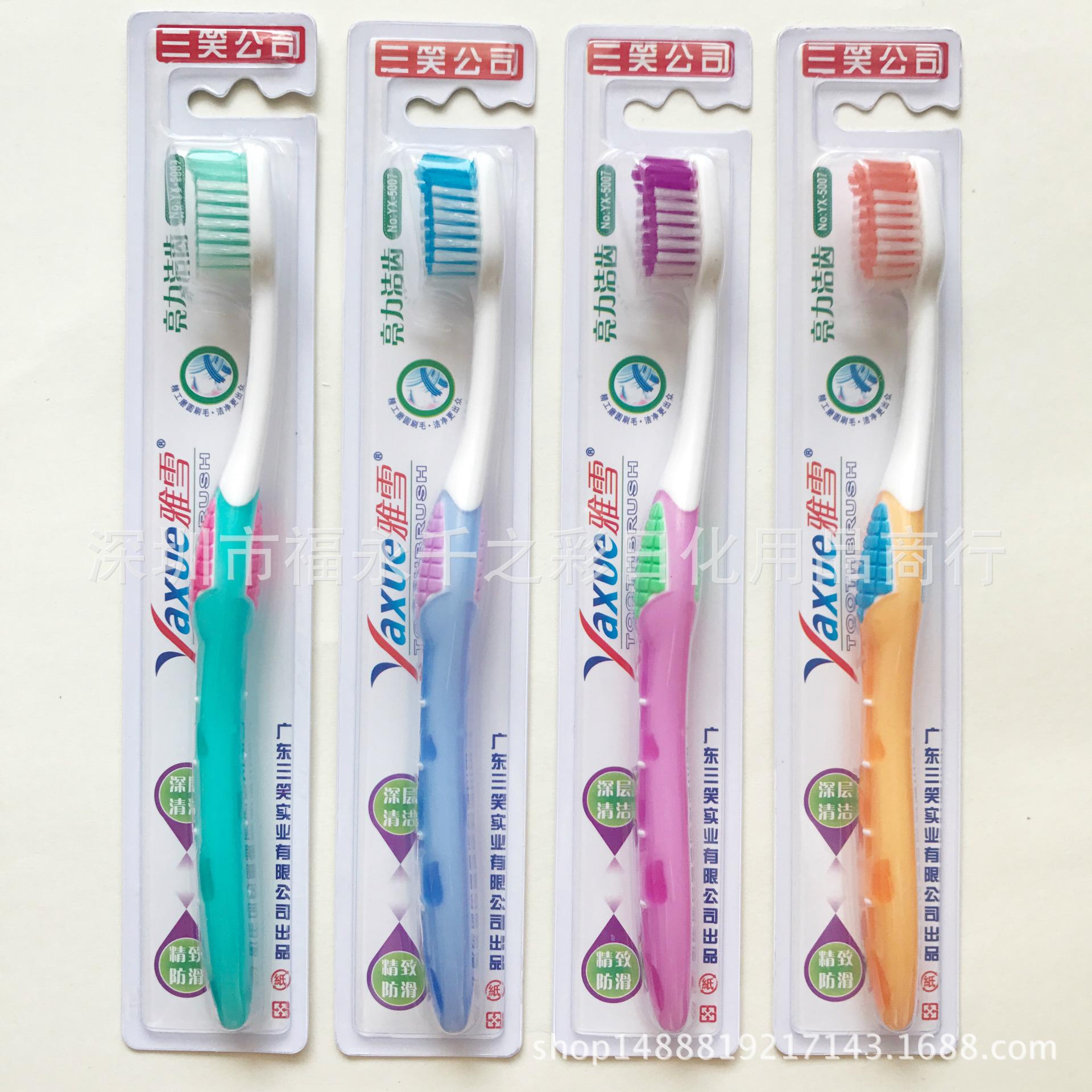 三笑雅雪牙刷 型号5007 成人中毛小刷头牙刷 家庭装