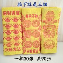 烧纸黄泡纸3种图案往生咒元宝黄纸冥币纸钱祭祀用品烧纸批发